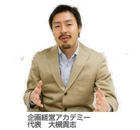 企画経営アカデミー代表 大槻貴志
